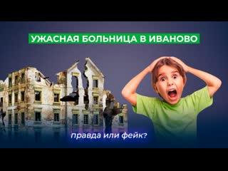 Ужасная больница в Иваново: правда или фейк
