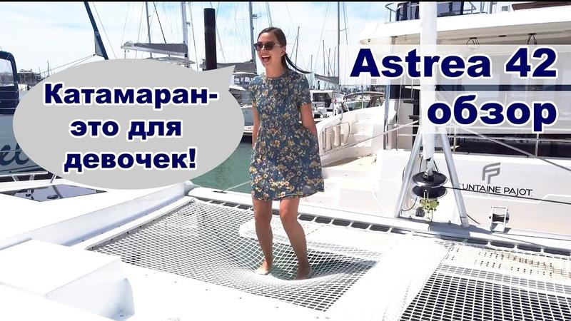 Astrea 42 Fountain Pajot обзор катамарана