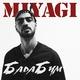 Miyagi - БадаБум