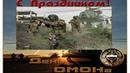 День ОМОН в России 3 октября Один день из жизни ОМОНовца