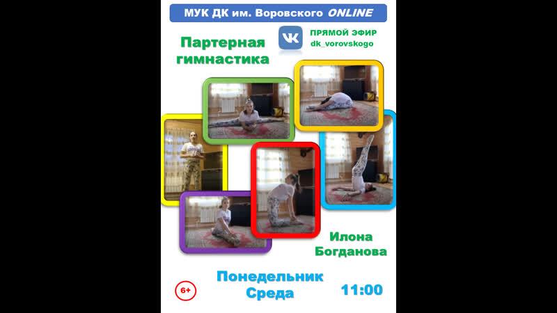 Партерная гимнастика с Илоной Богдановой