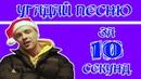 Угадай песню за 10 сек ! НОВАЯ рубрика ! Егор Крид, Моргенштерн, VERBEE и другие !