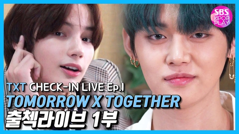 ENG SUB EP01 TOMORROW X TOGETHER 출첵라이브 1부 TXT Inkigayo Check in LIVE Ep 1 매력발산HOT6 몸으로말해요