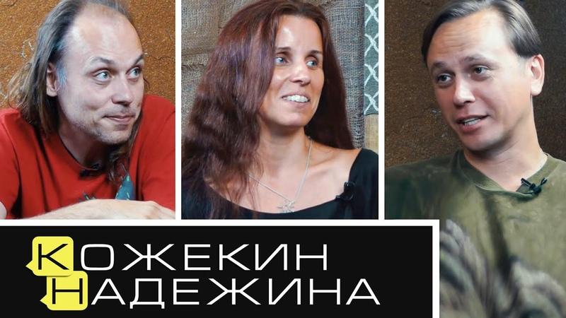 Вовка Кожекин и Маша Надежина про Веню Д'ркина Умку Платформу и Грушу Уговорил