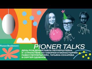 Pioner Talks с Павлом Пепперштейном: Мифогенная любовь каст, девяностые и деньги, Дау, триллеризация сказки