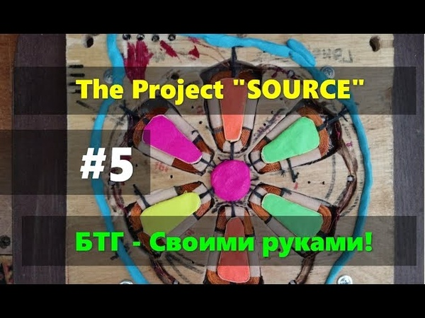 The Project SOURCE * БТГ своими руками 5