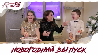 Шор-ОХ! на кухне / Новогодний выпуск / 2 сезон