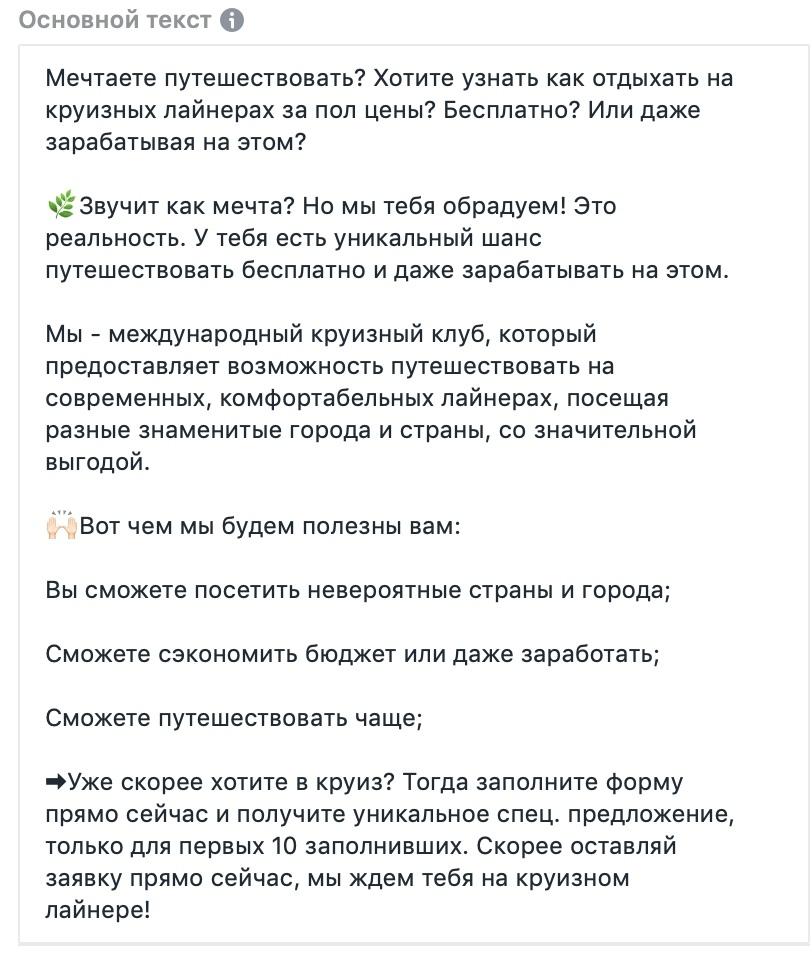 194 лида по 105 рублей за 2 месяца в сетевой маркетинг, изображение №18