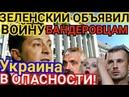 Зеленский Объявил Войну Бандеровцам которые готовят Переворот за деньги Порошенко и Авакова!