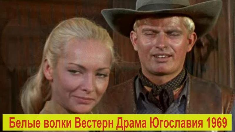 БЕЛЫЕ ВОЛКИ ll ВЕСТЕРН ll ДРАМА ll ИСТОРИЯ ll ЮГОСЛАВИЯ 1969