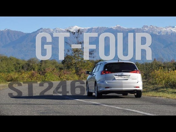 Toyota Caldina GT-Four ST246 - Объедет ли Subaru?