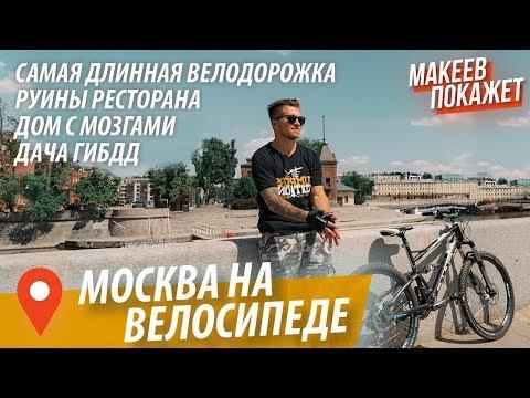 Экстремальная экскурсия по паркам Москвы!