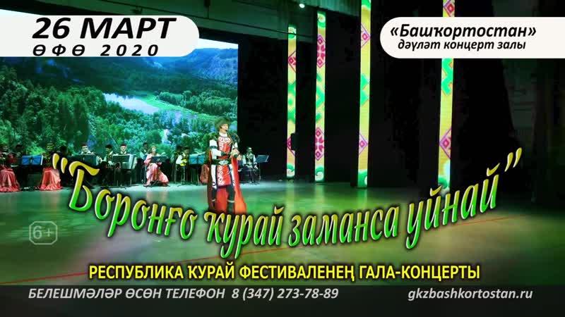 26 марта в ГКЗ Башкортостан концерт Древний курай по новому играй