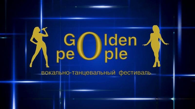 Нелюбина Анна Мазаева Анна Вокально танцевальный фестиваль Golden people 16 марта 2019г