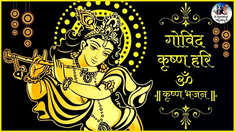 Bhajans of Lord Krishna Govind Krishna Hari Om Very Beautiful Song Popular Krishna Bhajan