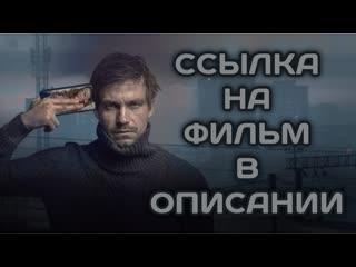 Текст (2019, Россия) драма, триллер cl смотреть фильм/кино/трейлер онлайн HD