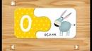 Учибучка Алфавит для детей Учим буквы для малышей