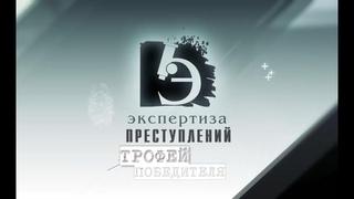 ЧП.BY ЭКСПЕРТИЗА ПРЕСТУПЛЕНИЙ. Трофей победителя