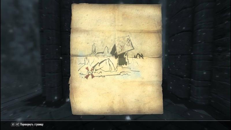 The Elder Scrolls 5: Skyrim (Video Game) / золото дреморы (охота за сокровищами)