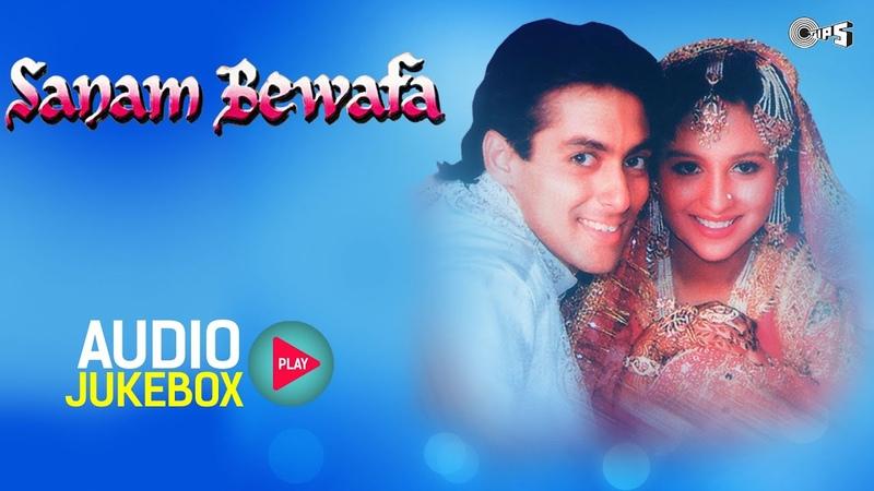 Sanam Bewafa Audio Songs Jukebox Salman Khan Kanchan Mahesh Kishore
