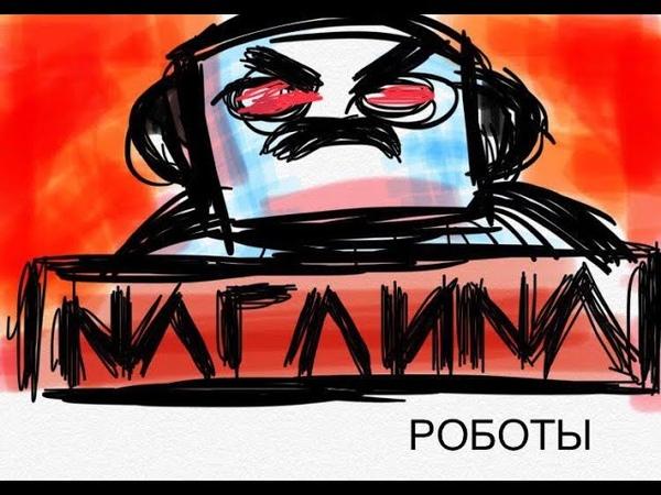 NAGAINA ROBOTЫ