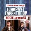 ТОНИ РАУТ & ГАРРИ ТОПОР | НИЖНЕВАРТОВСК | 25 ФЕВ