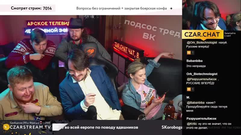 Илья Мэддисон и Егор Погром про Шевцова и накладную жопу Карины стримерши