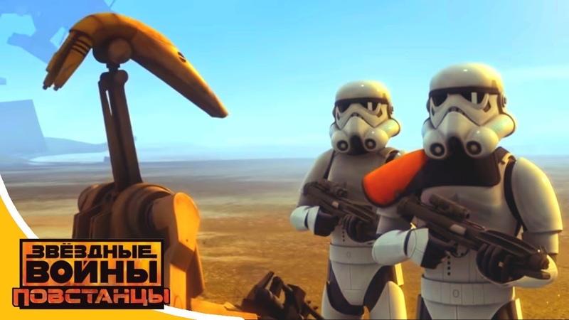 Звёздные войны Повстанцы Последний бой Star Wars Сезон 3 Серия 6 Мультфильм Disney