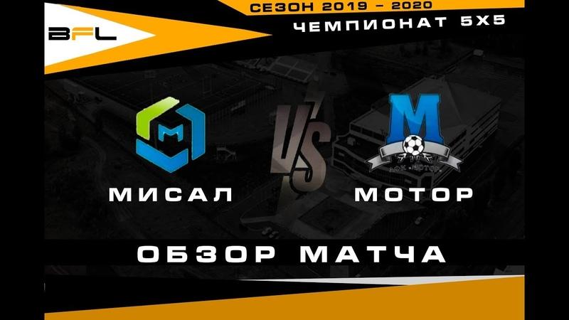 • Чемпионат BFL 5х5 • Мисал - Мотор •