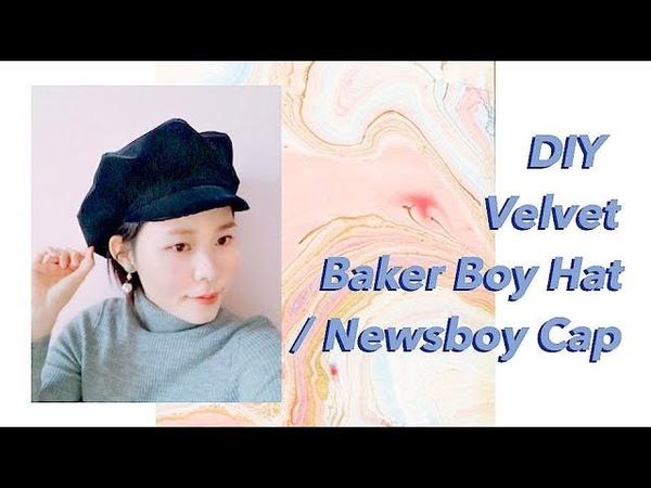DIY Velvet Baker Boy Hat / Newsboy Cap キャスケットの作り方 / Sewing Tutorialㅣmadebyaya
