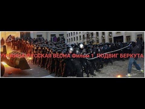 УКРАИНА-РУССКАЯ Весна 🚩ФИЛЬМ 1 БЕРКУТ ЕВРО Майдан ЗИМА 2014
