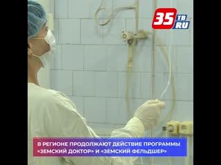 111 врачей трудоустроились в медицинские организации Вологодской области в 2019 году