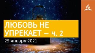 25 января 2021. ЛЮБОВЬ НЕ УПРЕКАЕТ— ч  2. Ты возжигаешь светильник мой, Господи | Адвентисты