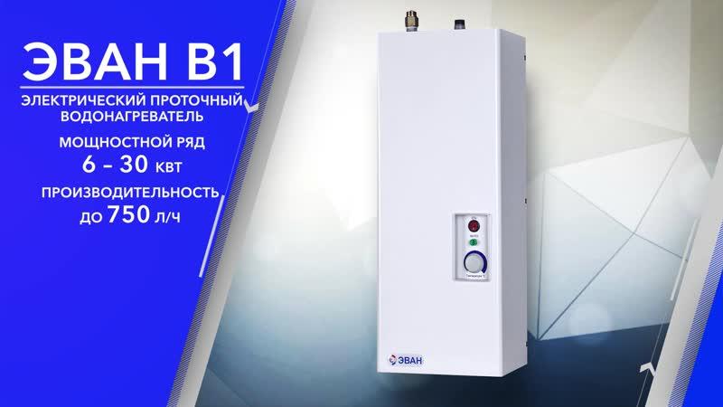 Проточный водонагреватель ЭВАН В1