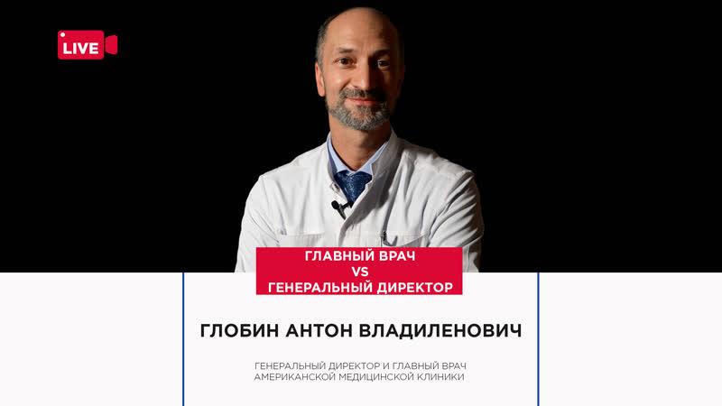 Интервью с Антоном Владиленовичем Глобиным (часть 15)