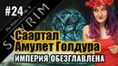Саартал и Амулет Голдура Императора больше нет прохождение игры TES Skyrim Стрим Скайрим 24