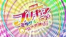 Мувик Precure Miracle Loop: Minna to no Fushigi na Ichinichi