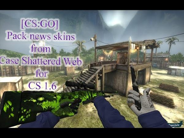 [CS;GO] Pack news skins from Case Shattered Web for CS 1.6