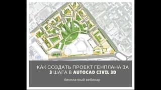 Как создать проект генплана за 3 шага в AutoCAD Civil 3D