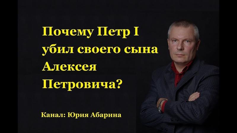 Почему Петр I убил своего сына Алексея Петровича?