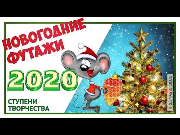 Футаж С Наступающим 2020 годом