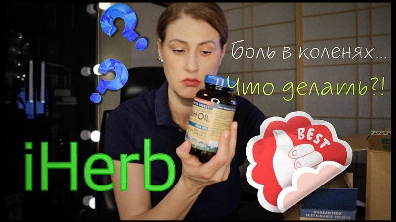 Посылка с iHerb. 5 вещей для здоровых колен. Новые продукты для здоровья!