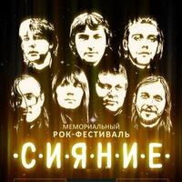 """Мемориальный рок-фестиваль """"СИЯНИЕ"""""""
