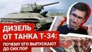 Лучший советский двигатель — дизель В2 Блог Артёма Краснова