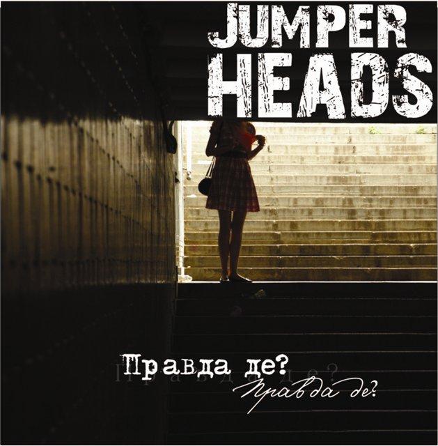 Jumper Heads - Правда де?