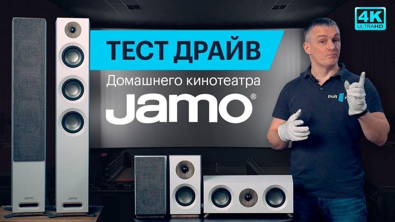 Обзор комплекта домашнего кинотеатра Jamo тест драйв
