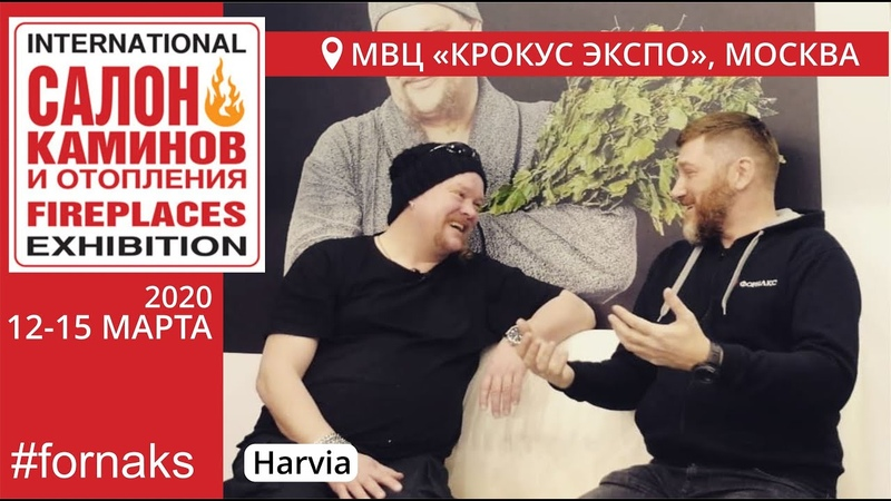 Салон Каминов 2020. Интервью о бане с Вилле Хаапасало.