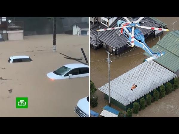 Люди на крышах просят о помощи ливни вызвали наводнения в Японии и Китае