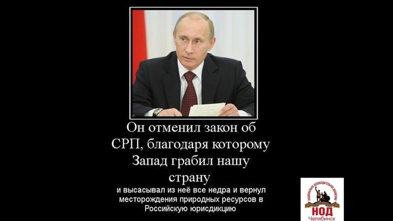 Путин остановил бесконтрольный вывоз ресурсов Лекция НОД Челябинск