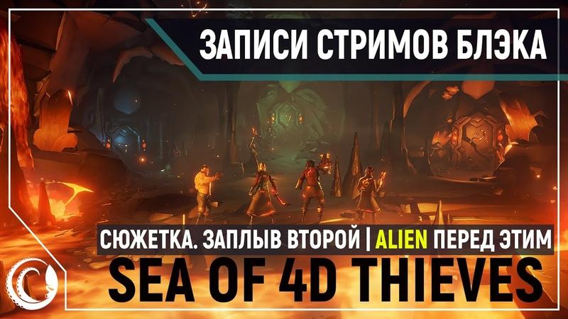 Пещеры со смертельными ловушками и лавой и морем лута Sea of Thieves 4D 03 05 2020